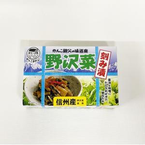 信州長野県のお土産 漬物 がんこ親父の味道楽野沢菜醤油漬