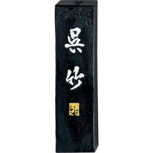 呉竹 くれたけ 智印 1.0丁型|donguri-tree