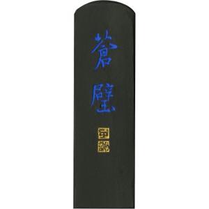 サイズ:1.0丁型 漢字作品用黒味を帯びた重厚な青味。漢字に適し、加工紙に合う。