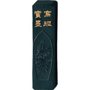 呉竹 くれたけ 墨 写経用 写経寳墨 0.8丁型 AM5-8|donguri-tree