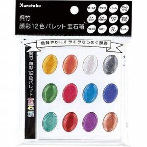 呉竹 くれたけ 顔彩12色パレット 宝石箱 KG204-7