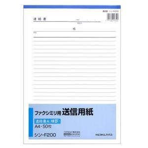 KOKUYO コクヨ ファクシミリ用送信用紙 A4 50枚 シン-F200