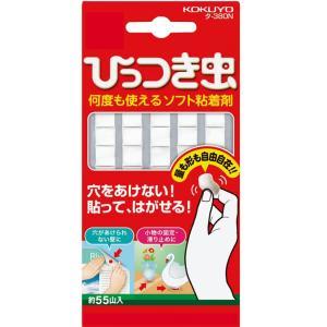 KOKUYO コクヨ ひっつき虫 はってはがせ...の関連商品9