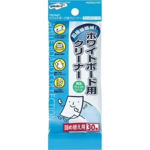 KOKUYO コクヨ ホワイトボード用クリーナー ウェットシートタイプ 詰替用 TW-R421