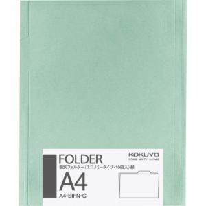 KOKUYO コクヨ ファイル 個別フォルダー エコノミータイプ A4 10冊入 緑 A4-SIFN...