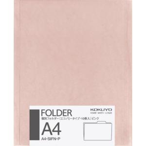 KOKUYO コクヨ ファイル 個別フォルダー エコノミータイプ A4 10冊入 ピンク A4-SI...