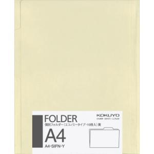KOKUYO コクヨ ファイル 個別フォルダー エコノミータイプ A4 10冊入 黄 A4-SIF-...