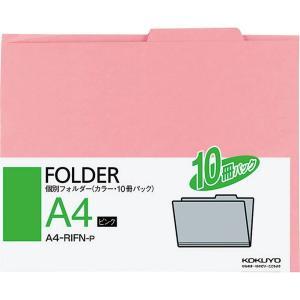 KOKUYO コクヨ ファイル 個別フォルダー A4 ピンク 10冊入 A4-RIFN-P