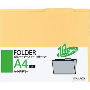 KOKUYO コクヨ ファイル 個別フォルダー A4 黄 10冊入 A4-RIFN-Y