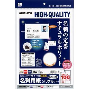 KOKUYO コクヨ インクジェット 名刺用紙 クリアカット 厚口 ナチュラルホワイト KJ-VHA...