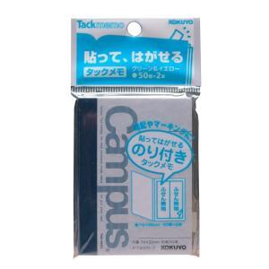 携帯性・耐久性に優れたタックメモ。 コクヨオリジナルデザインのかわいいカバー付きです。