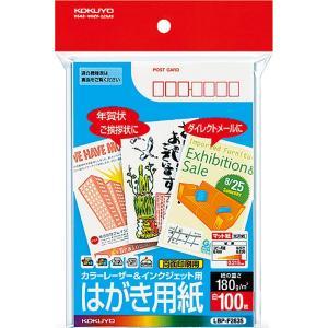 KOKUYO コクヨ カラーレーザー インクジェット はがき 100枚 LBP-F2635