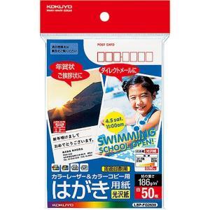 KOKUYO コクヨ カラーレーザー カラーコピー はがき 光沢 50枚 LBP-FG2630