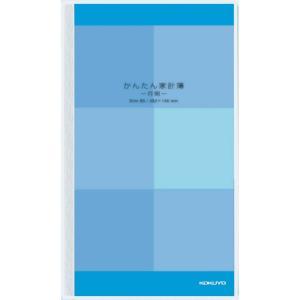 KOKUYO コクヨ ノート 家計簿 B5 カバー付 見開き1カ月 スイ-CC36N