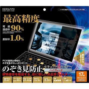 KOKUYO コクヨ OAフィルター のぞき見防止タイプ ハイグレードタイプ17.0型用 EVF-HLPR17 donguri-tree