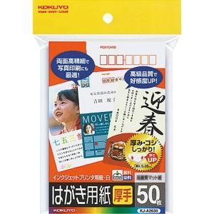 KOKUYO コクヨ インクジェットプリンタ用 はがき用紙 マット紙 厚手 50枚 KJ-A2630|donguri-tree
