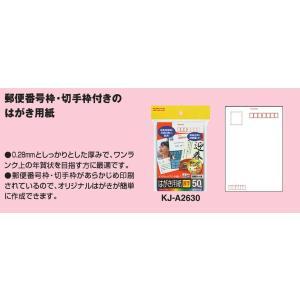 KOKUYO コクヨ インクジェットプリンタ用 はがき用紙 マット紙 厚手 50枚 KJ-A2630|donguri-tree|03