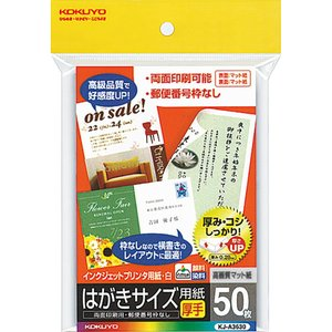 KOKUYO コクヨ コピー用紙 はがき用紙 厚手 50枚 マット紙 インクジェットプリンタ用 KJ...