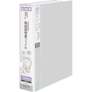 KOKUYO コクヨ 取扱説明書ファイル かたづけファイル 固定式 12冊収容タイプ グレー ラ-Y...