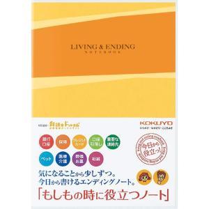 KOKUYO コクヨ エンディングノート もしもの時に役立つノート B5 LES-E101