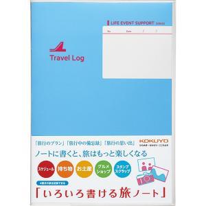 スタイル:単品 ●旅行の計画や思い出を記入できるノートです。 ●持ち物リストやスケジュール、お土産リ...