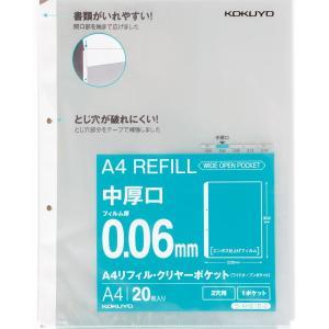 KOKUYO コクヨ ファイル リフィル クリヤーポケット A4 2穴 中厚口 20枚 ラ-AH21...