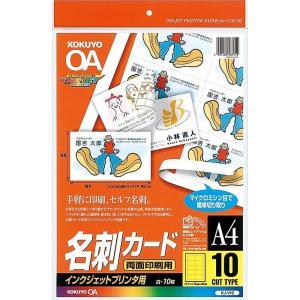 KOKUYO コクヨ インクジェット 名刺カード 両面印刷用 10枚 KJ-V10