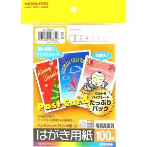 KOKUYO コクヨ インクジェット はがき用紙 マット 100枚 KJ-2635