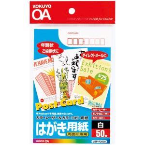 KOKUYO コクヨ カラーレーザー インクジェット はがき 50枚 LBP-F2630