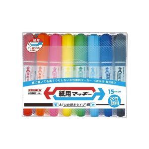 色:15色セット 紙用だから、紙に書いてもにじまず、裏うつりしない。 ペン先とインクカートリッジが交...
