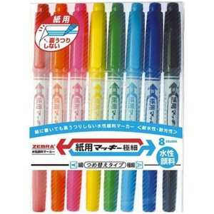 色:8色セット 紙用だから、紙に書いてもにじまず、裏うつりしない。 ペン先とインクカートリッジが交換...