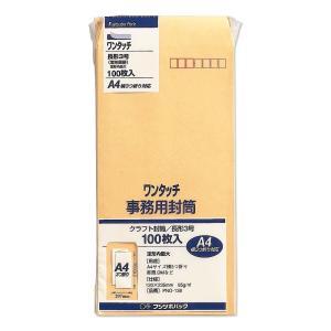 サイズ:長3 A4サイズ横3つ折りが入る定形郵便最大のクラフト封筒です。裏面にはワンタッチ加工の糊が...