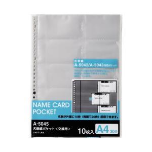 色:専用ポケット(10枚入) グレー台紙の両面ポケットタイプ。 リヒト名刺ファイル、A-5042/A...