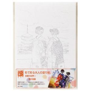 スタイル:春の祇園 あかしや水彩毛筆[彩]で楽しめる塗り絵。