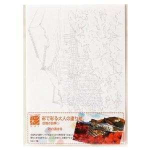 スタイル:秋の清水寺 あかしや水彩毛筆[彩]で楽しめる塗り絵。