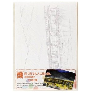 スタイル:冬の渡月橋 あかしや水彩毛筆[彩]で楽しめる塗り絵。
