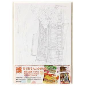 あかしや ぬり絵 彩で彩る大人の塗り絵 奈良の四季 4枚セット AO-50NB