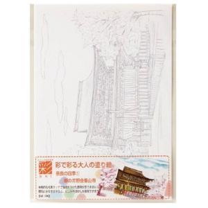 スタイル:春の吉野 あかしや水彩毛筆[彩]で楽しめる塗り絵。