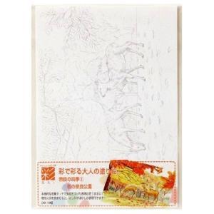 スタイル:秋の奈良公園 あかしや水彩毛筆[彩]で楽しめる塗り絵。