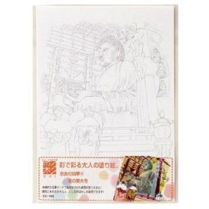 スタイル:冬の東大寺 あかしや水彩毛筆[彩]で楽しめる塗り絵。