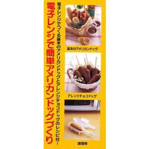 SKATER スケーター アメリカンドッグ メーカー 2個入り (電子レンジ) donguri-tree 04