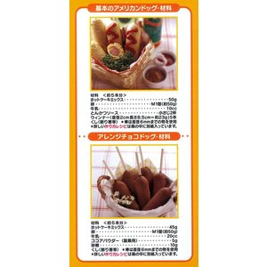 SKATER スケーター アメリカンドッグ メーカー 2個入り (電子レンジ) donguri-tree 05