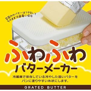 SKATER スケーター ふわふわ バターメーカー 日本製 BTFM1 (かわいい おしゃれ)|donguri-tree|02