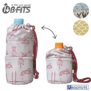 ROOTOTE ルートート ビーフィッツパターン-A (ペットボトルカバー かわいい アルミ レディース メンズ ユニセックス ボトルケース 保温 保冷 BFITS)|donguri-tree