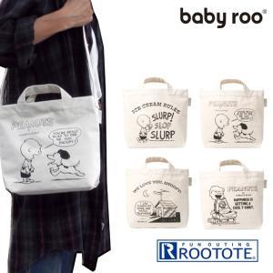 ROOTOTE ルートート ベビールー ツーウェイ ピーナッツ 0Y (デイリーバッグ ハンドバッグ bag キャラクター 男の子 子供 キッズ グッズ あす楽対応 レディース)|donguri-tree