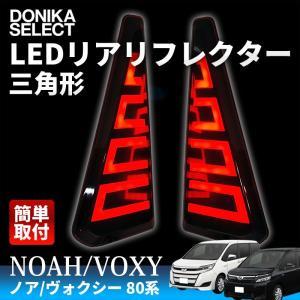 ノア/ヴォクシー 80系 後期/前期 LEDリアリフレクター 三角形用 ファイバー
