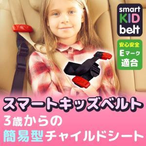スマートキッズベルトは幼児・子供用のシートベルト補助装置です。 後部座席のシートベルトに装着してチャ...