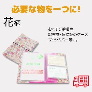 おくすり手帳カバー 花柄 グレースフルフラワーズ イングリッシュローズ ピンク パープル ブルー ハンドメイド donmai