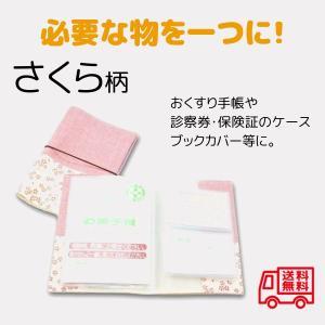 おくすり手帳カバー さくら柄 和風 小桜 ピンク 赤 茜色 ハンドメイド donmai