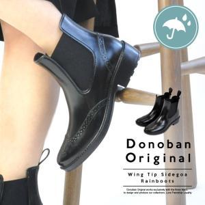 レインブーツ レディース ショート ローヒール サイドゴアブーツ ショートブーツ 長靴 ブーティ ブラック ブランド ドノバン